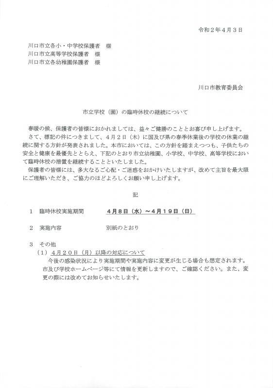 臨時休校の継続について(川口市教育委員会)