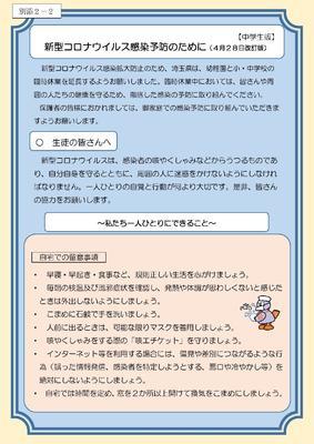 最新 コロナ 埼玉 県 ウイルス