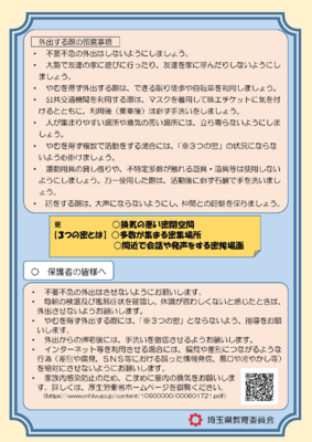 会 委員 埼玉 コロナ 県 教育